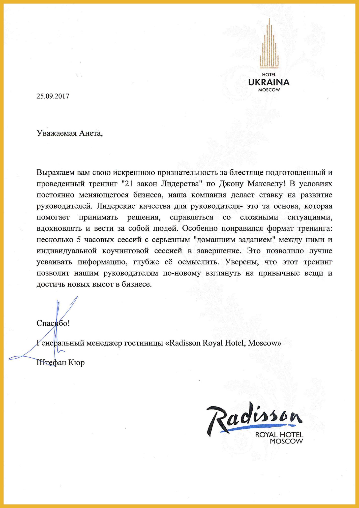 Анета Коробкина - Благодарственное письмо